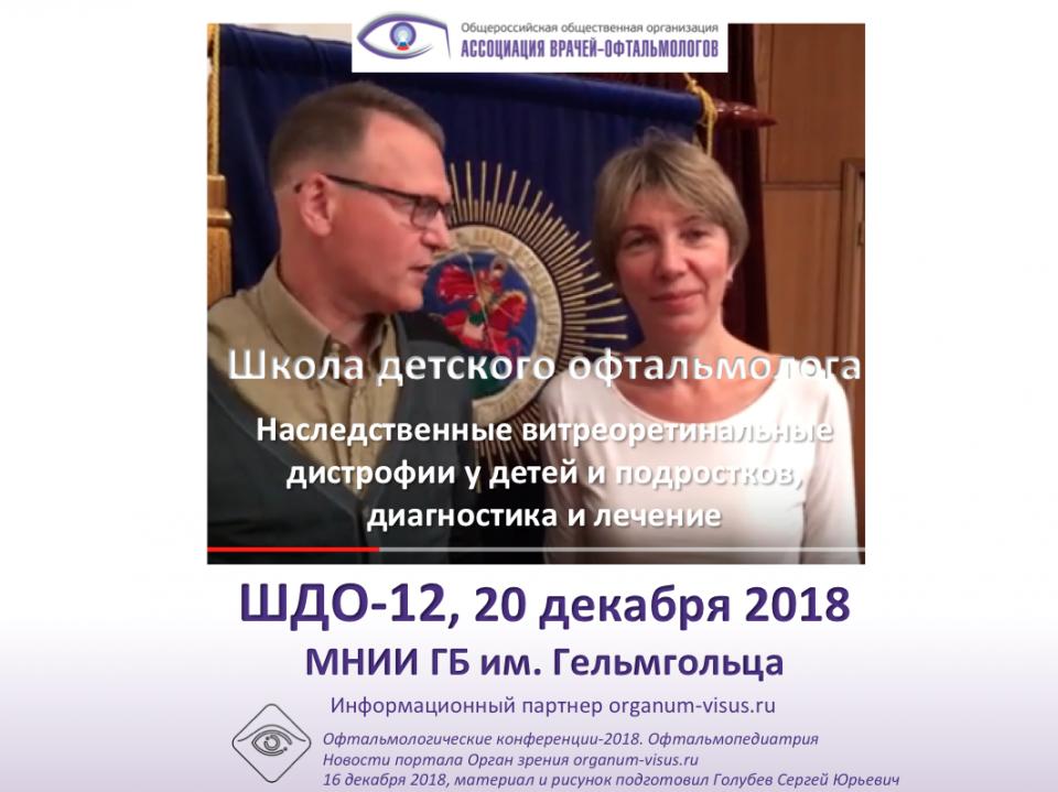 Школа детского офтальмолога ШДО 12 Москва Россия