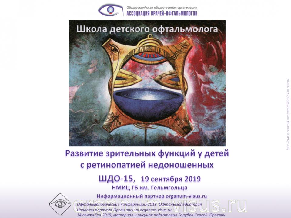 Школа детского офтальмолога ШДО 15 Москва Россия