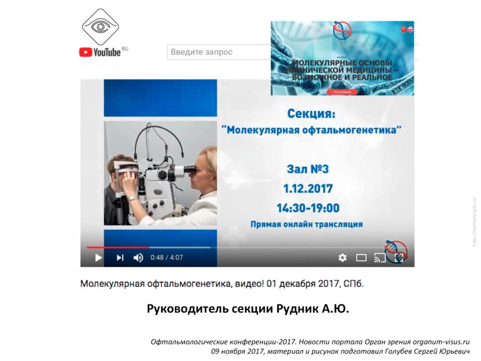 Молекулярная медицина Вебинар в Санкт-Петербурге