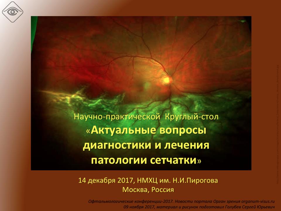 Болезни сетчатки Конференция в НМХЦ им. Н.И.Пирогова