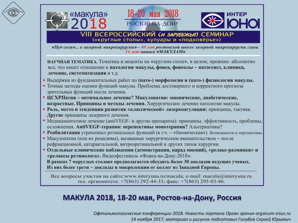 МАКУЛА 2018 Ростов-на-Дону