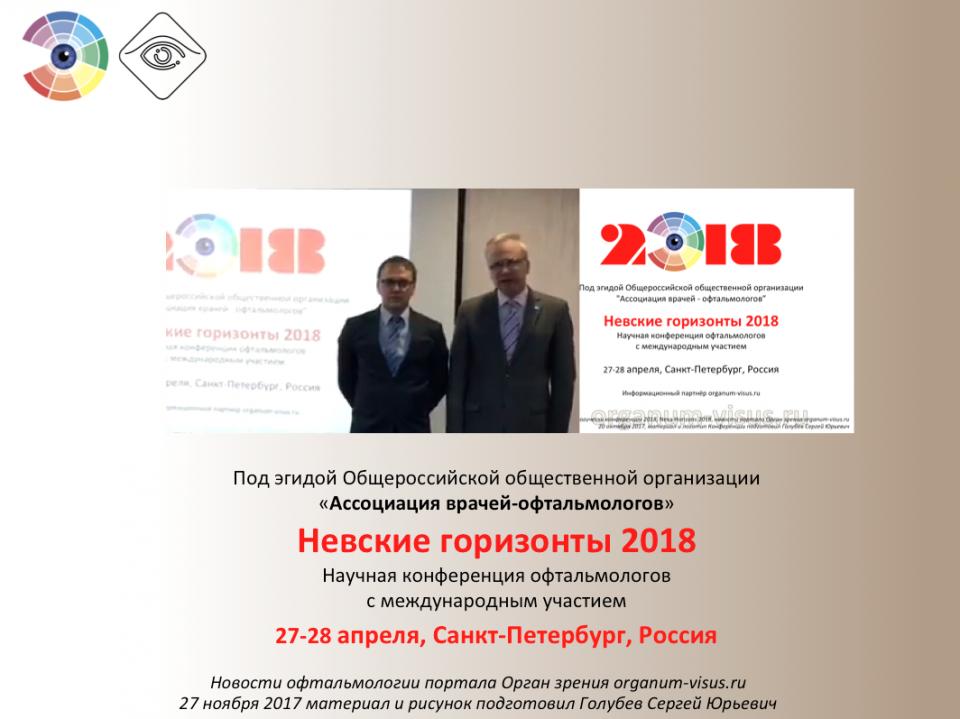 Невские горизонты 2018