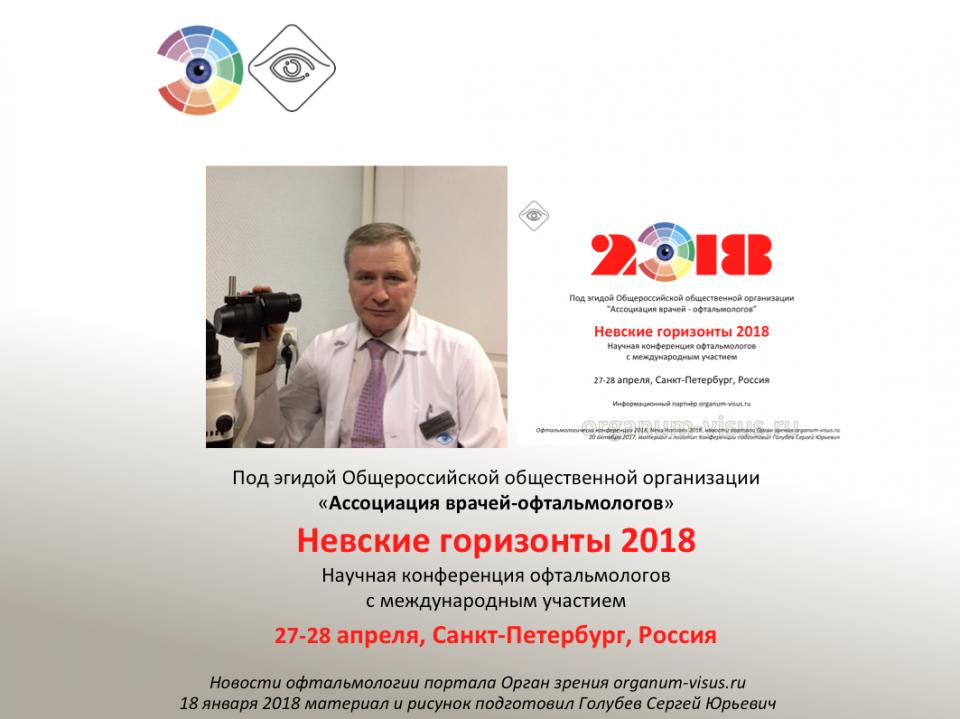 Невские горизонты 2018 Приглашает профессор В. Бржеский