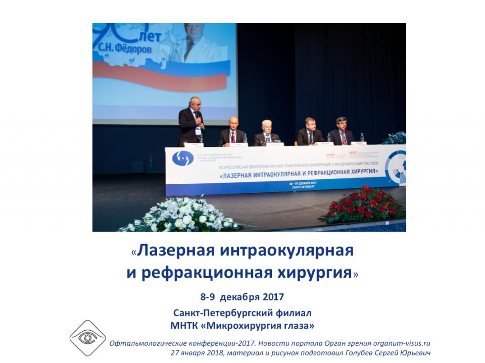 Конференция МНТК в Санкт-Петербурге
