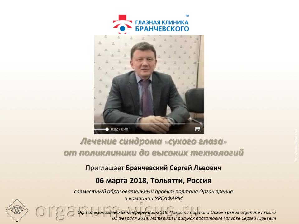 Сухой глаз Конференция в Клинике Бранчевского