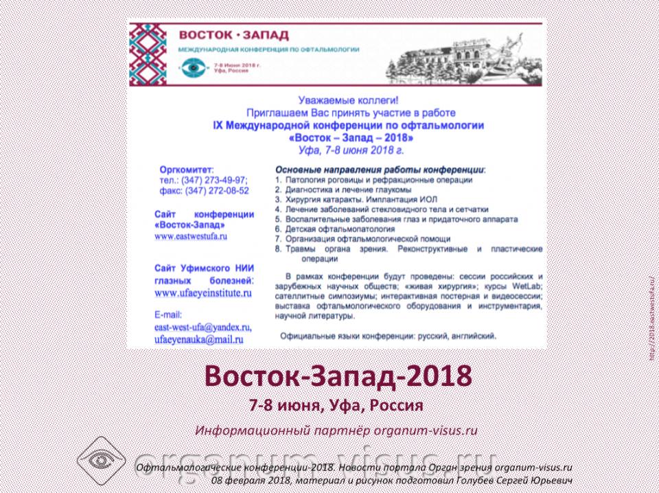 Конференция офтальмологов Восток-Запад 2018