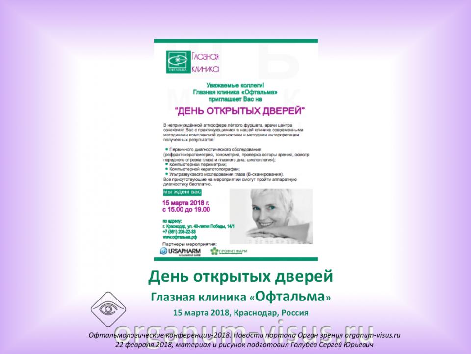 Клиника Офтальма День открытых дверей в Краснодаре