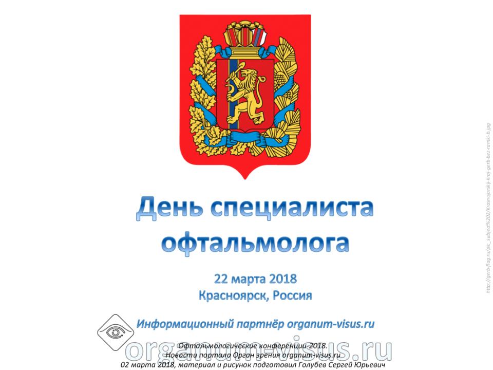 День офтальмолога в Красноярске