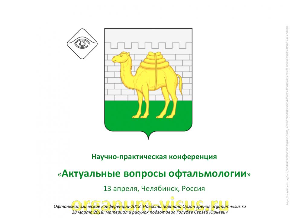 Офтальмология Челябинска Конференция 13 апреля 2018