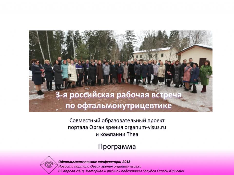 Офтальмонутрицевтика 2018 в Подмосковье Программа