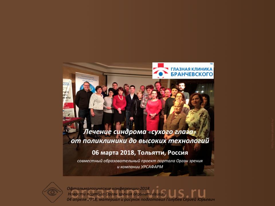 Офтальмологи Тольятти приветствуют коллег из Красноярска