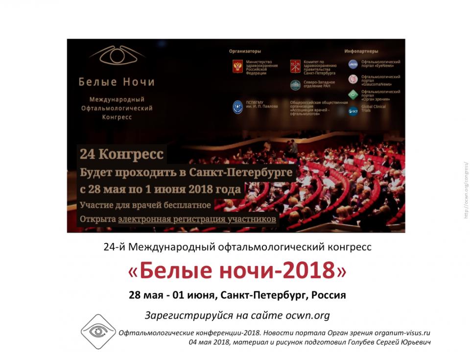 Белые ночи 2018 Зарегистрируйся на конгресс в Санкт-Петербурге