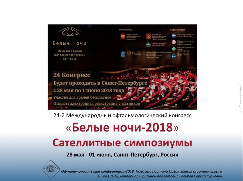 Белые ночи 2018 Международный офтальмологический конгресс Сателлитные симпозиумы