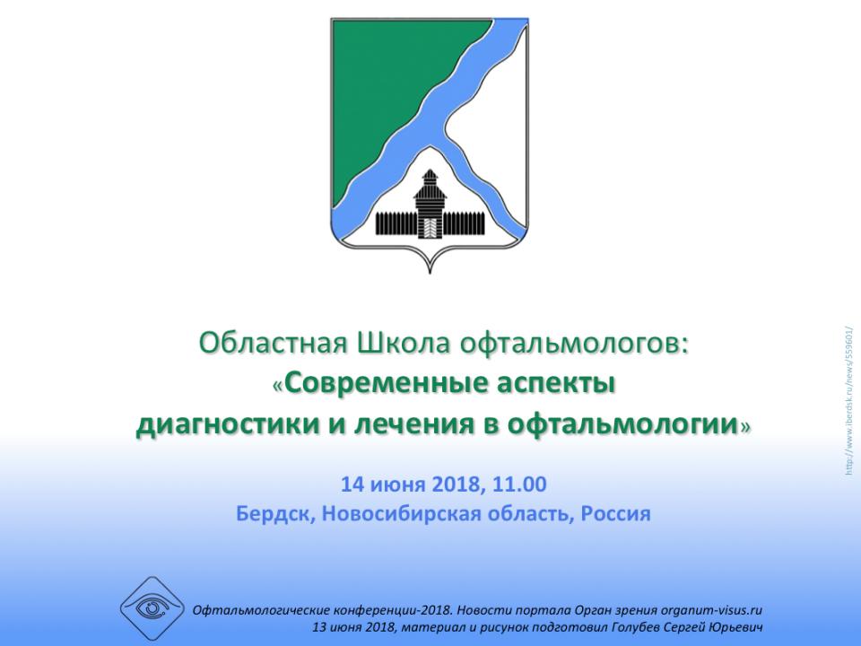 Школа офтальмолога 14 июня Новосибирская область Бердск