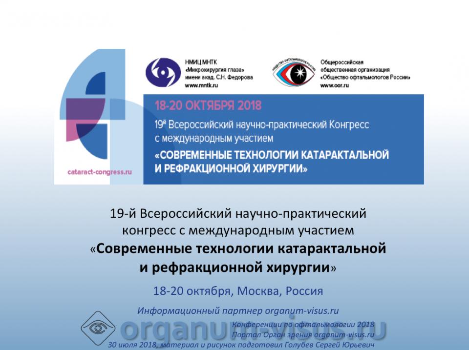 Офтальмология России Катарактальная и рефракционная хирургия 2018