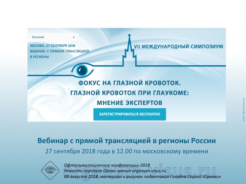 Глаукома Вебинар Роль глазного кровтока при глаукоме