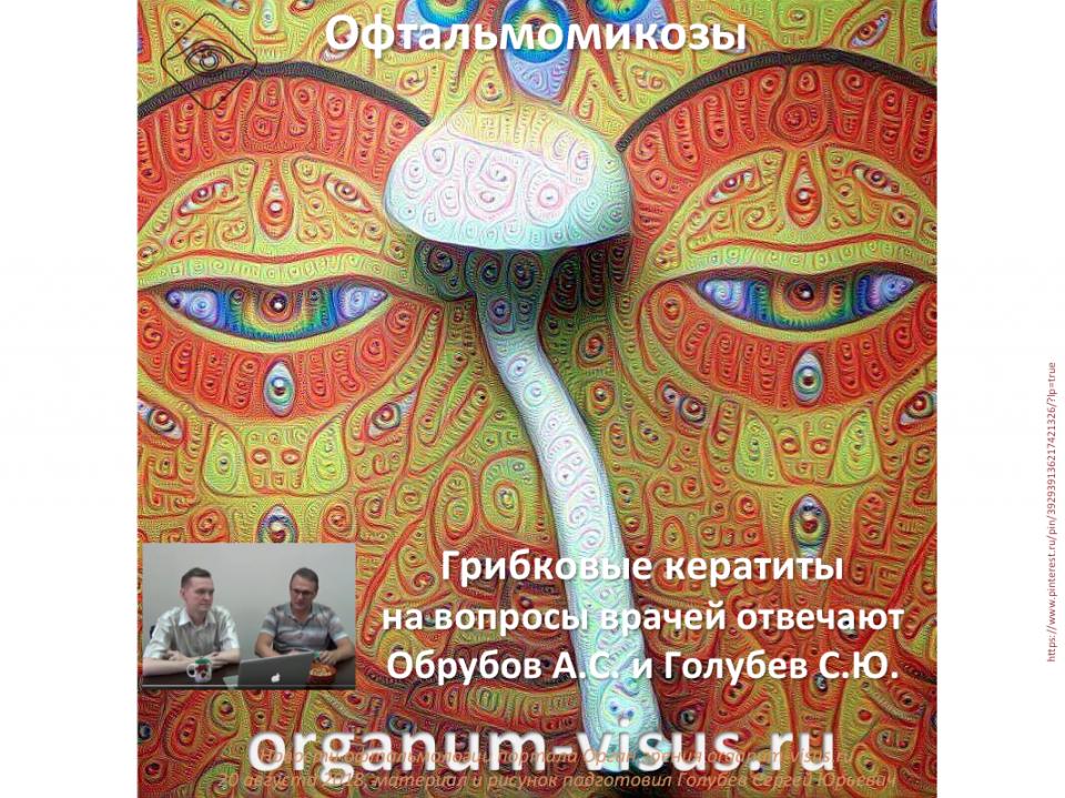 Офтальмология России Офтальмомикозы Ответы на вопросы врачей