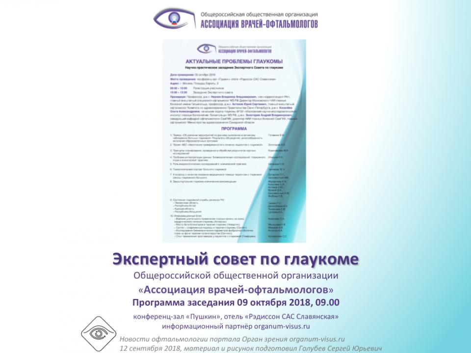 Глаукома Заседание Экспертного совета АВО в Москве Программа