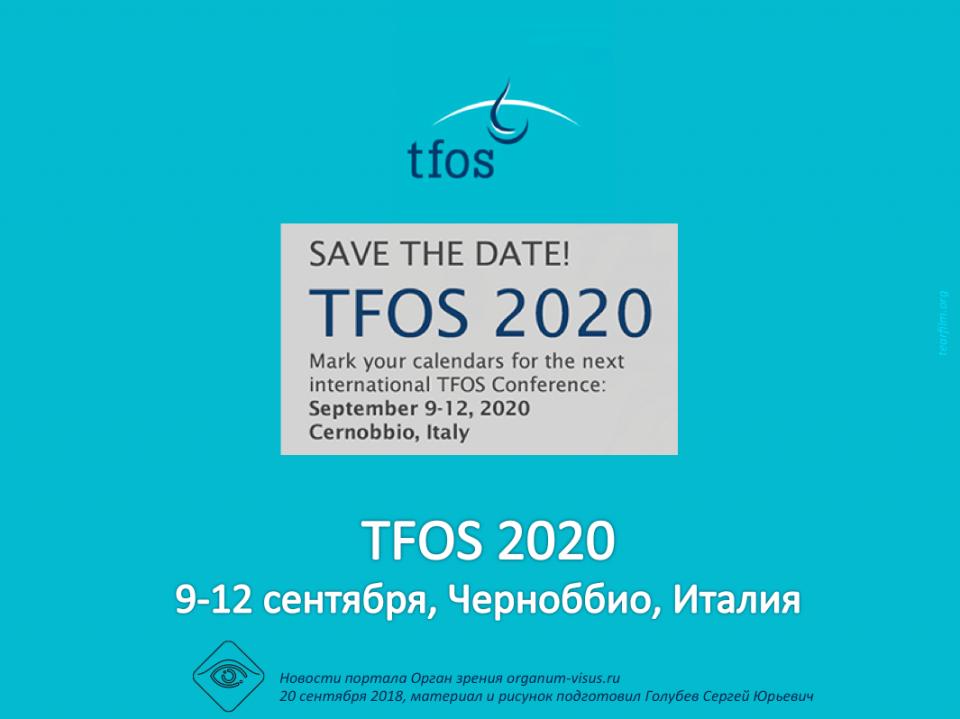 TFOS 2020 Tear Film & Ocular Surface Society