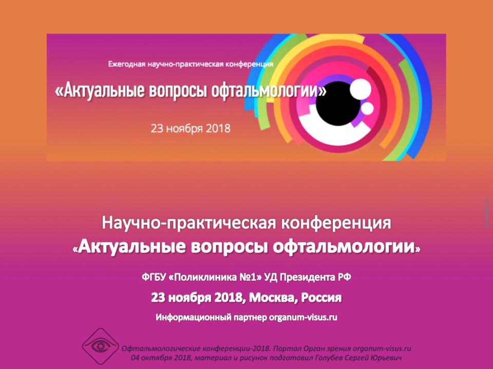 Офтальмология России Конференция в Поликлинике №1 УД Президента РФ