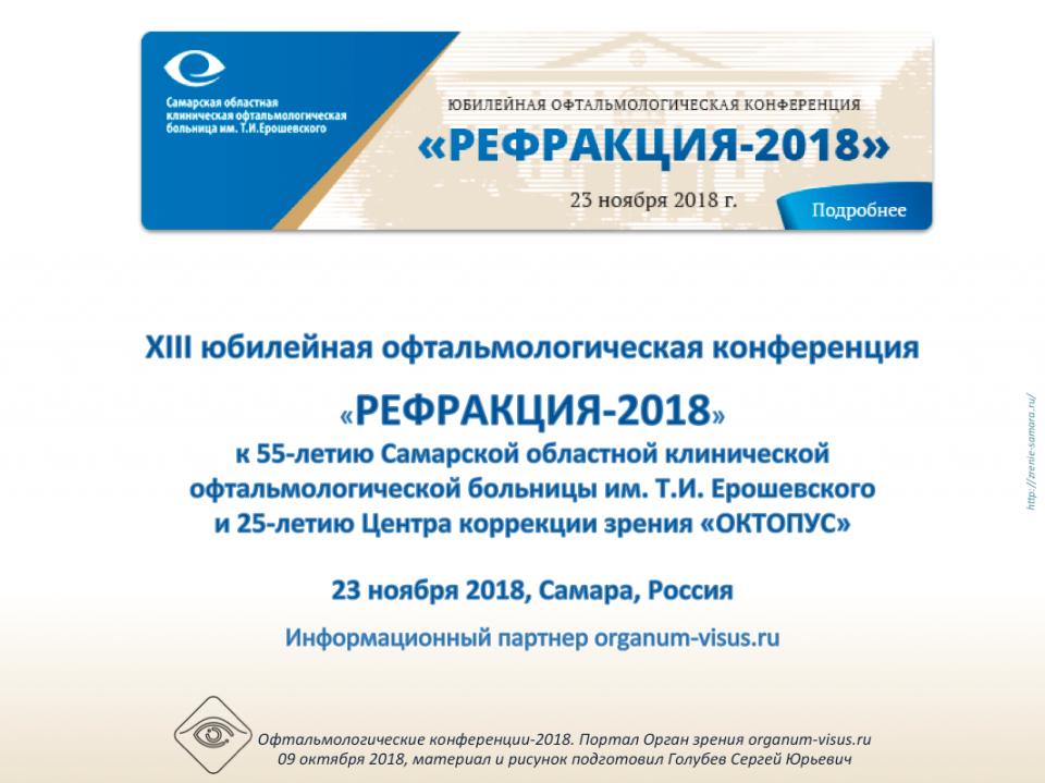Рефракция 2018 Самара Россия