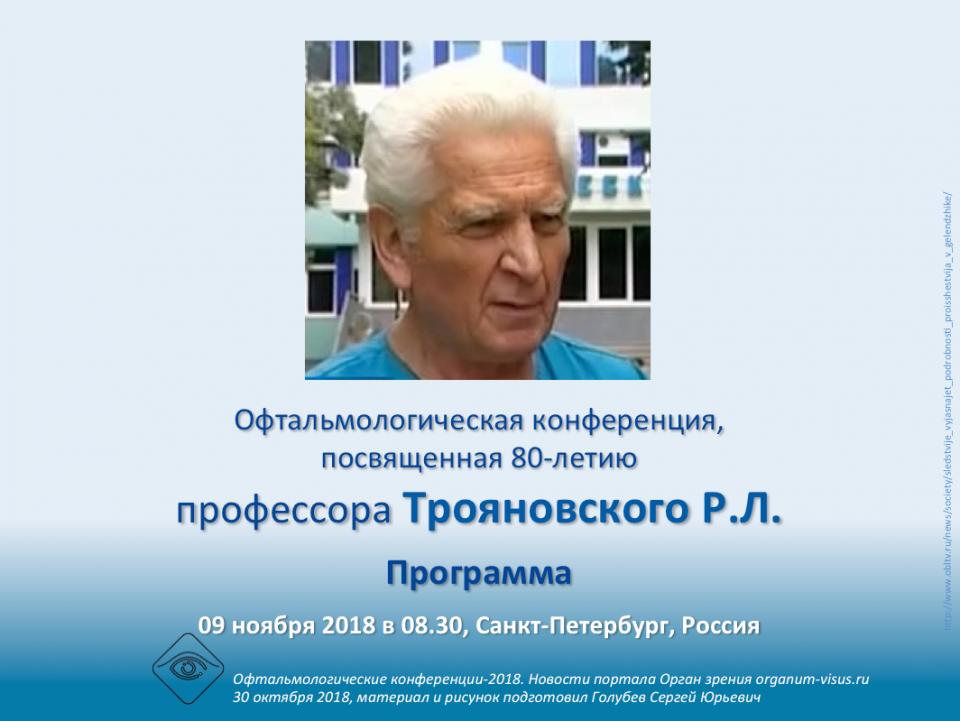 Офтальмология России 80 лет профессору Р.Л.Трояновскому