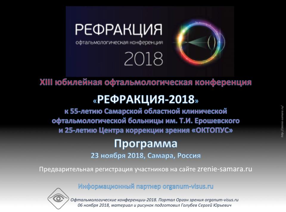 Рефракция 2018 Самара Программа