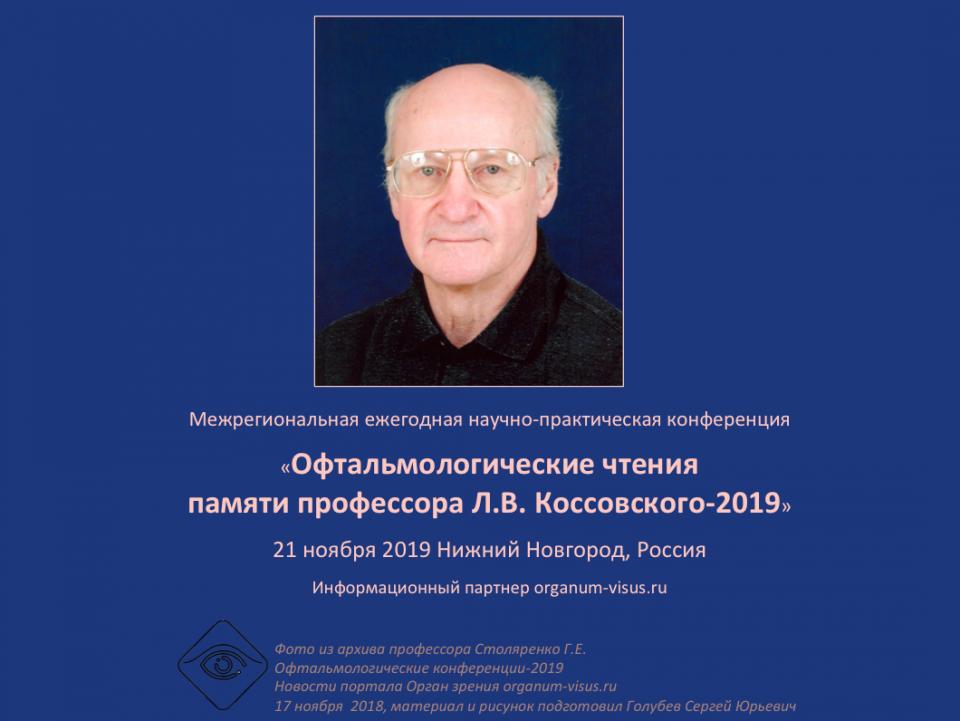 Офтальмологические чтения памяти профессора Л.В. Коссовского 2019
