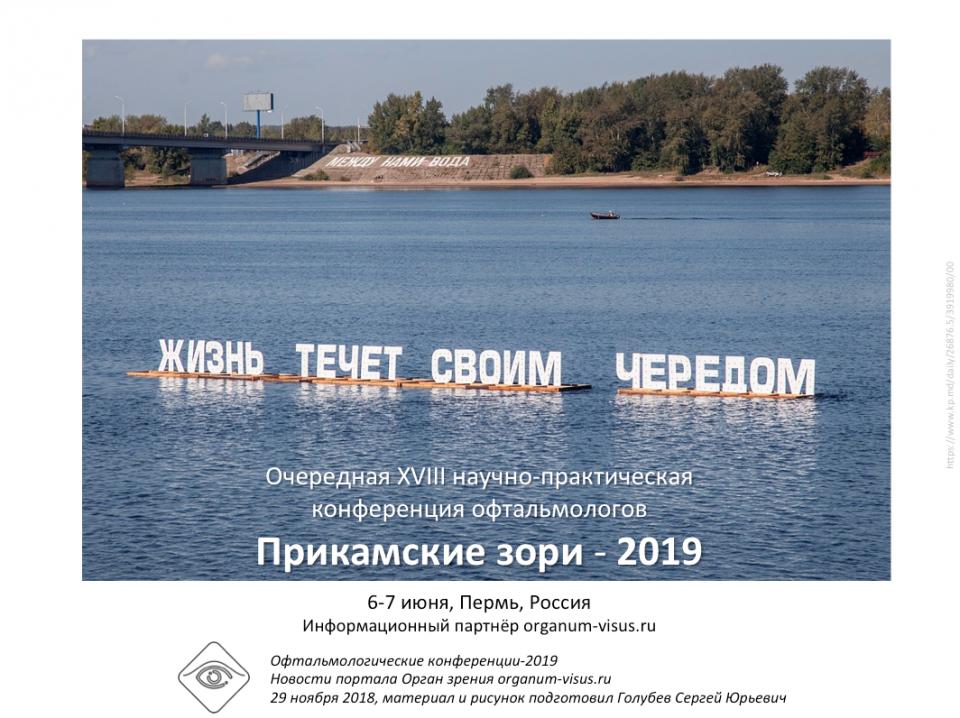 Прикамские зори 2019 Конференция офтальмологов в Перми