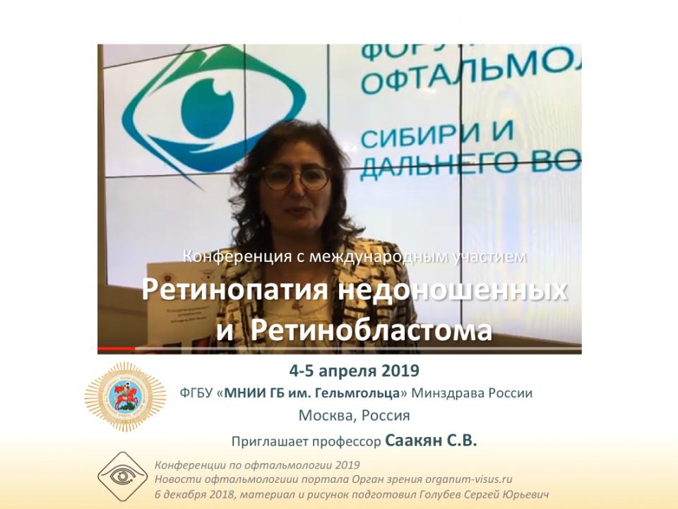 Ретинобластома 4-5 апреля 2019 МНИИ ГБ Гельмгольца