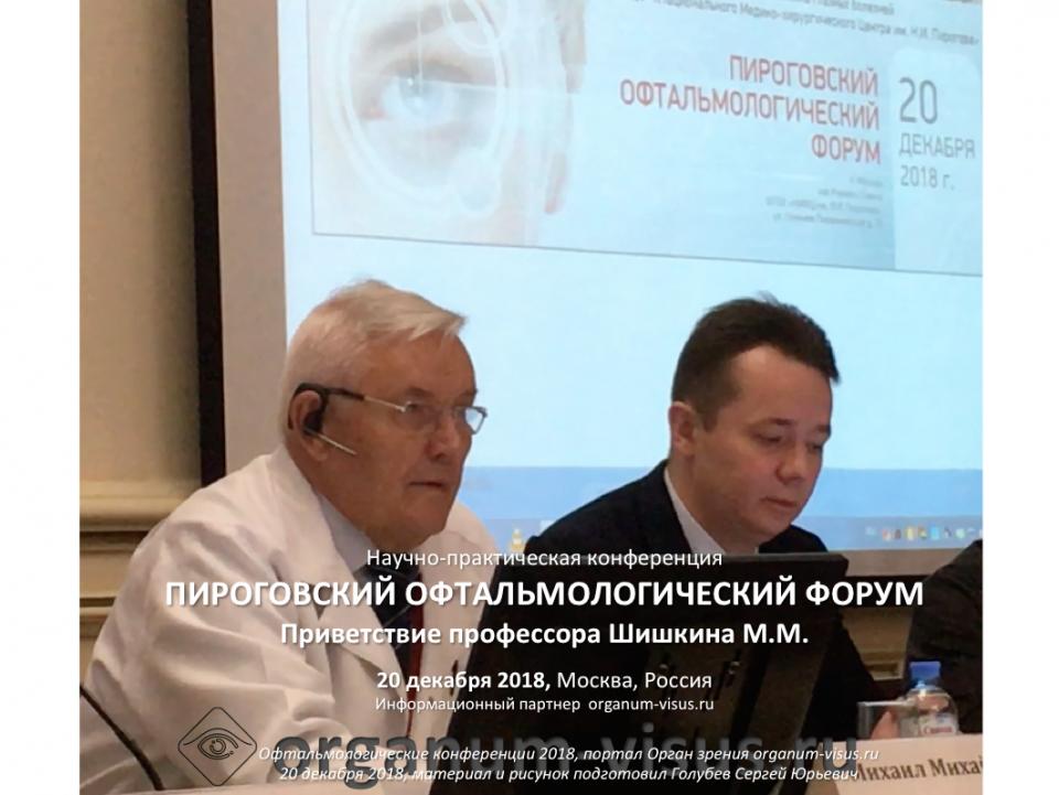 Пироговский офтальмологический форум Приветствие