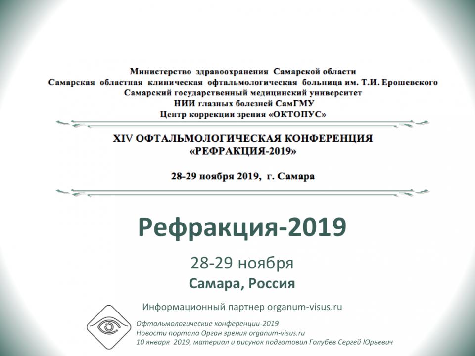Рефракция 2019 Самара Россия