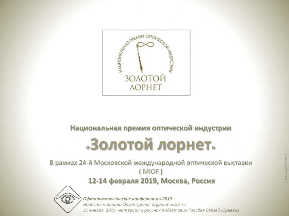 Золотой лорнет 2019 и Программа MIOF