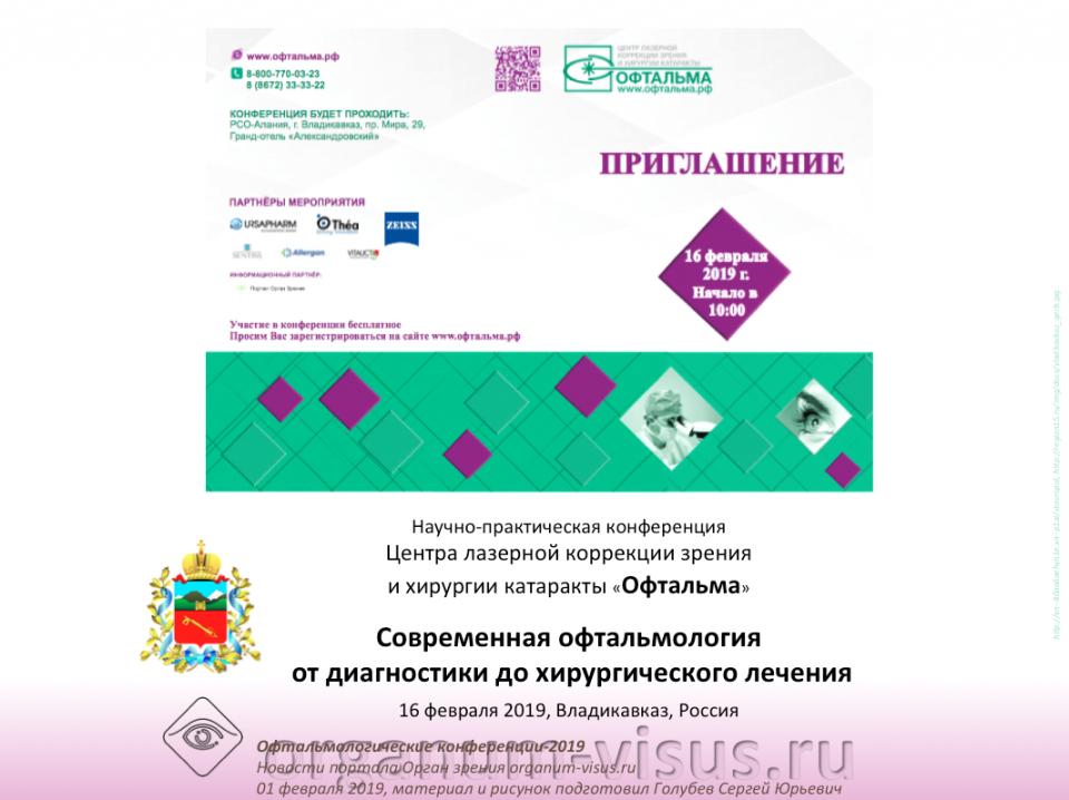 Клиника Офтальма Владикавказ Программа конференции