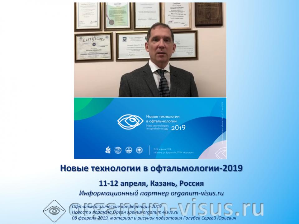 Новые технологии в офтальмологии Казань 2019 Видео