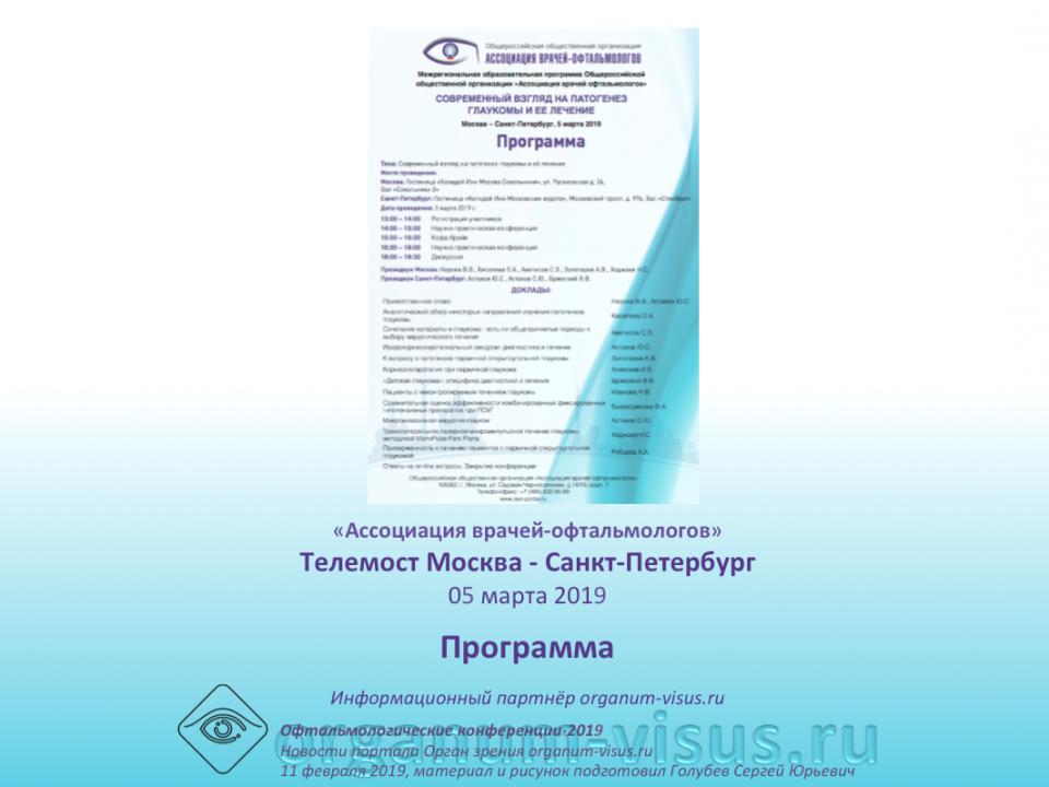 Глаукома Телемост Москва Санкт-Петербург 2019 Программа