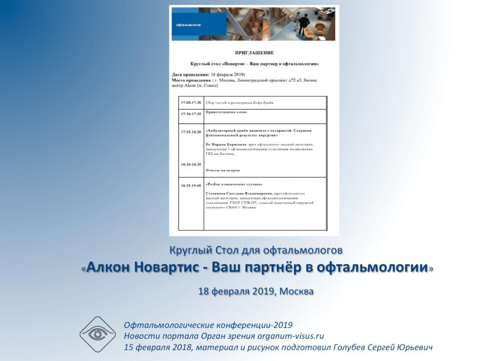 Катаракта Круглый стол для офтальмологов Москвы
