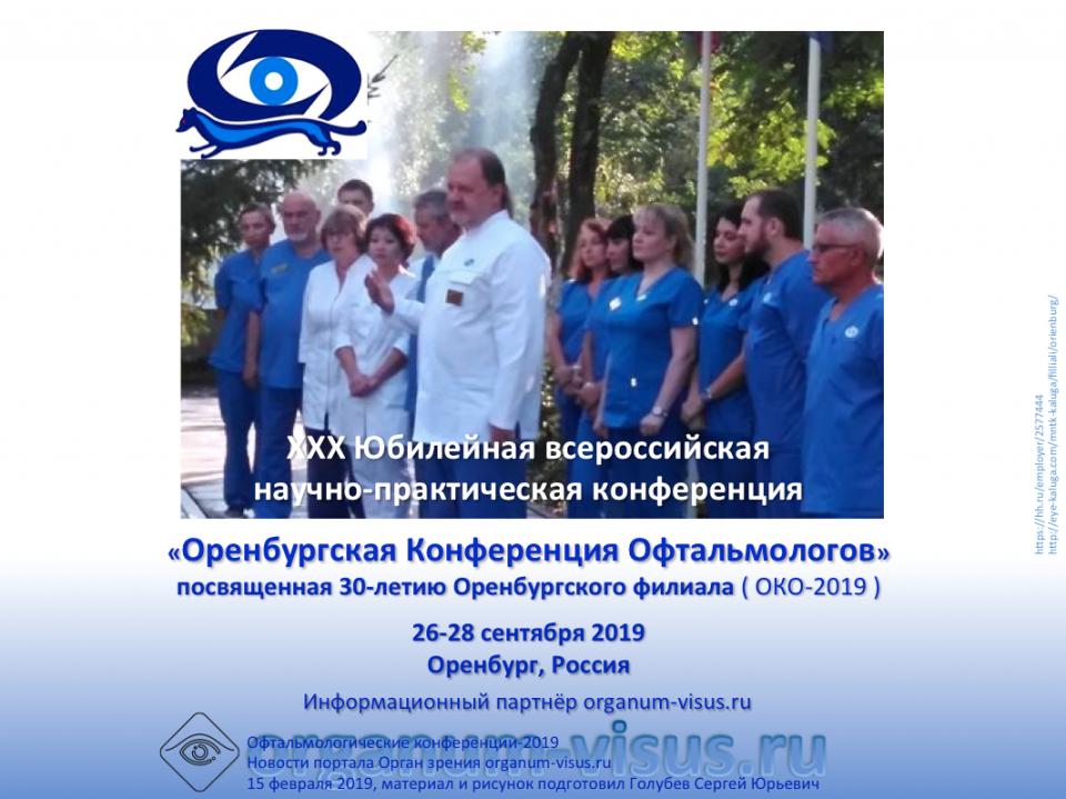 МНТК Оренбургский филиал празднует 30 лет