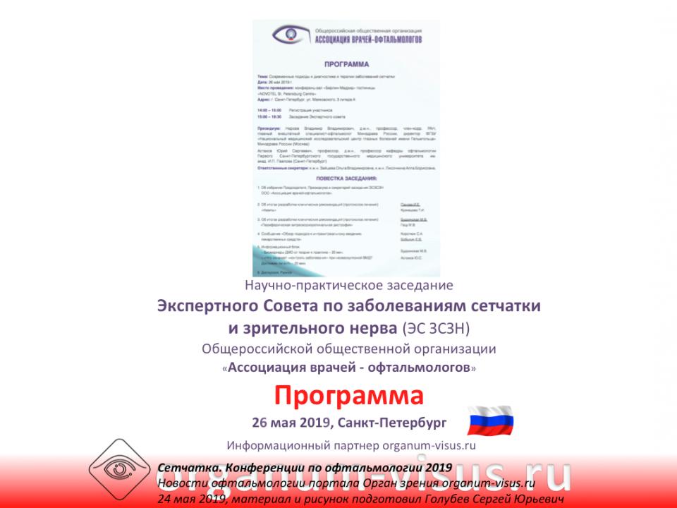 Болезни сетчатки Заседание Экспертного совета АВО в СПб Программа