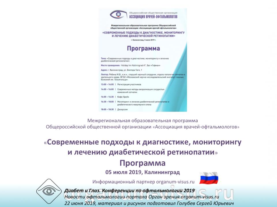 Диабетическая ретинопатия Образовательный проект АВО Калининград