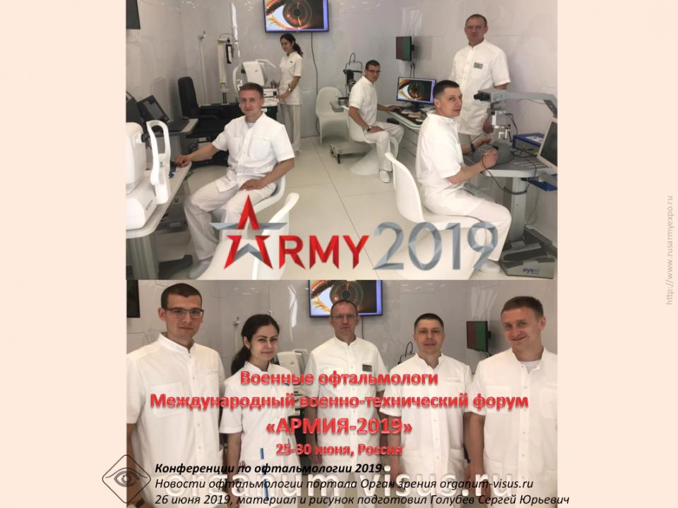 Военные офтальмологи Армия 2019