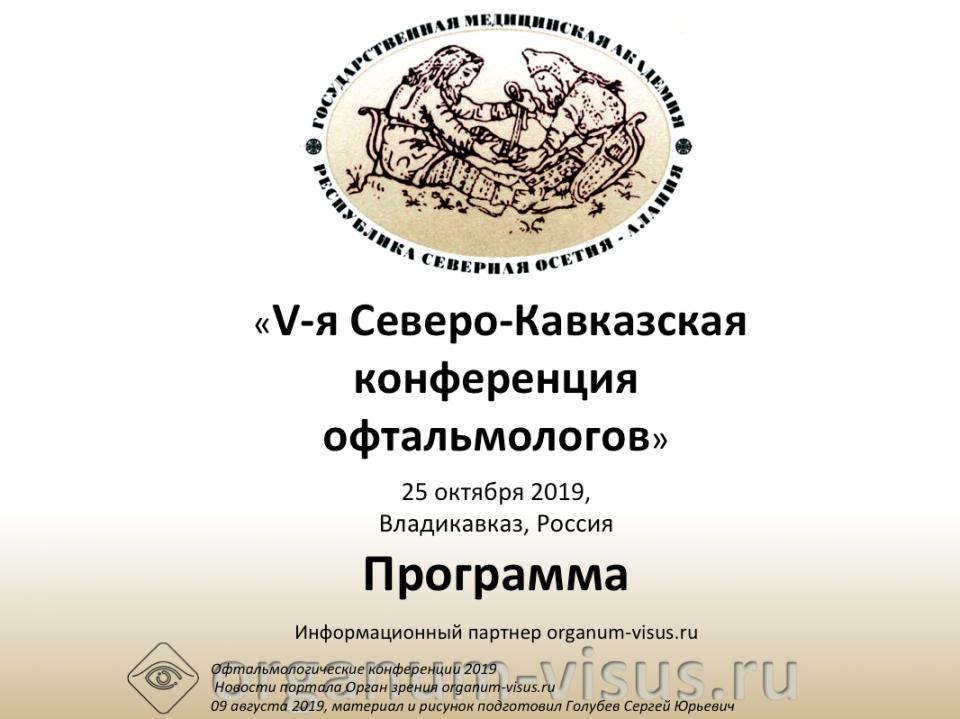 V Северо Кавказская конференция офтальмологов 2019