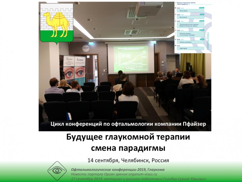 Глаукома Офтальмологическая конференция Пфайзер Челябинск