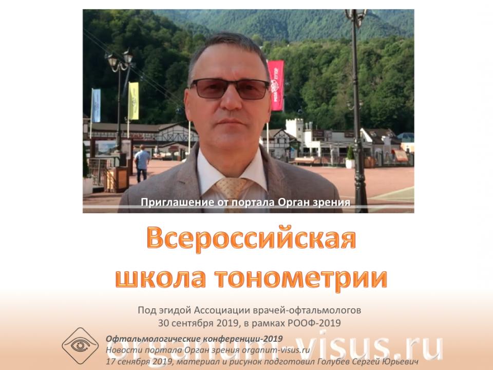 Всероссийская Школа Тонометрии в Москве