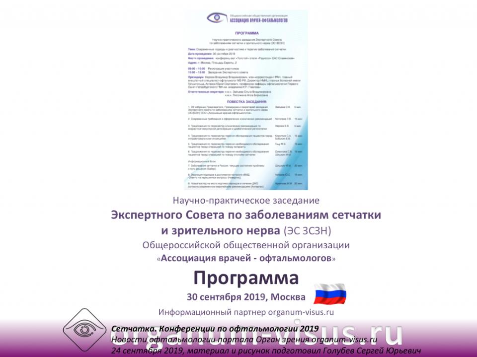 Заболевания сетчатки Заседание Экспертного совета АВО в Москве