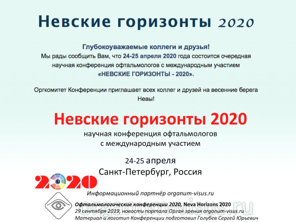 Невские горизонты 2020 Анонс конференции СПб