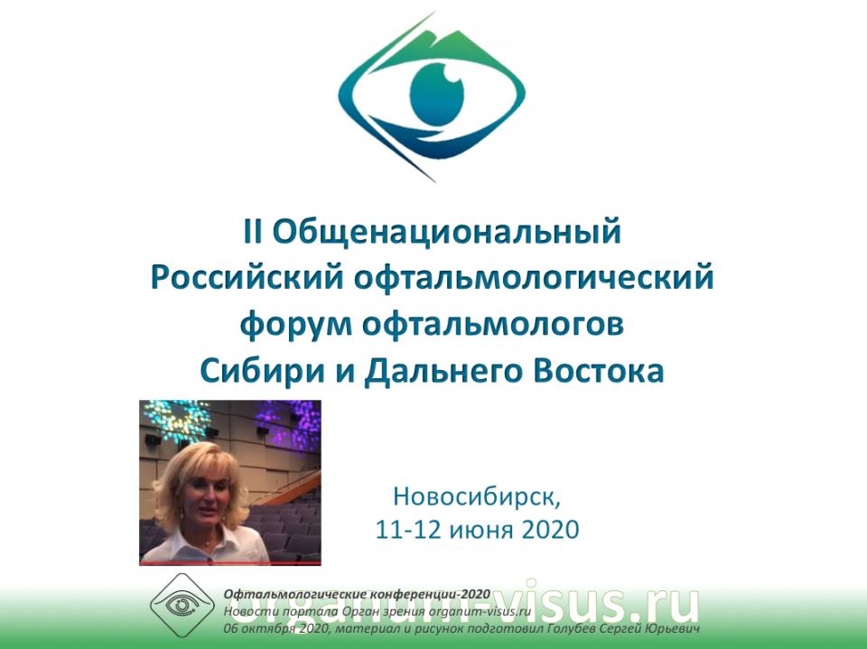 II Общенациональный форум офтальмологов Сибири и Дальнего Востока