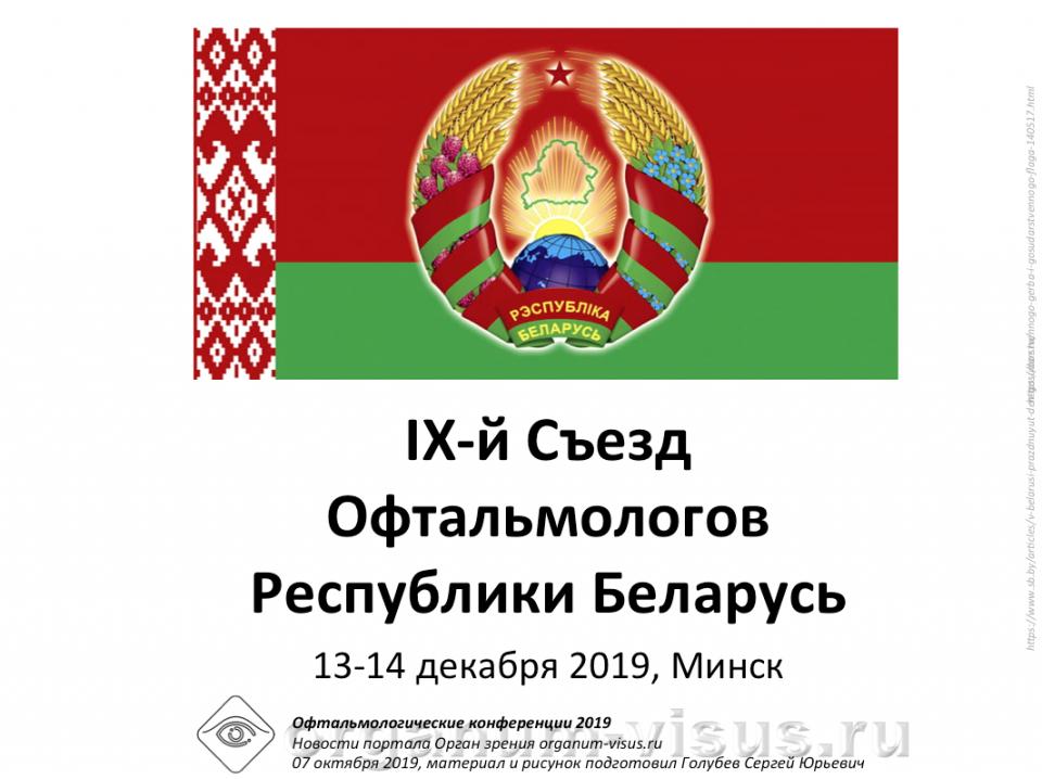 Съезд офтальмологов Беларуси 2019