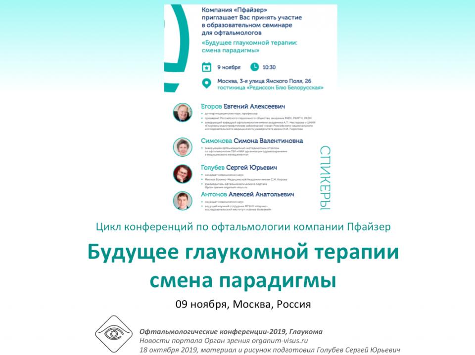 Глаукома Офтальмологическая конференция Пфайзер Москва