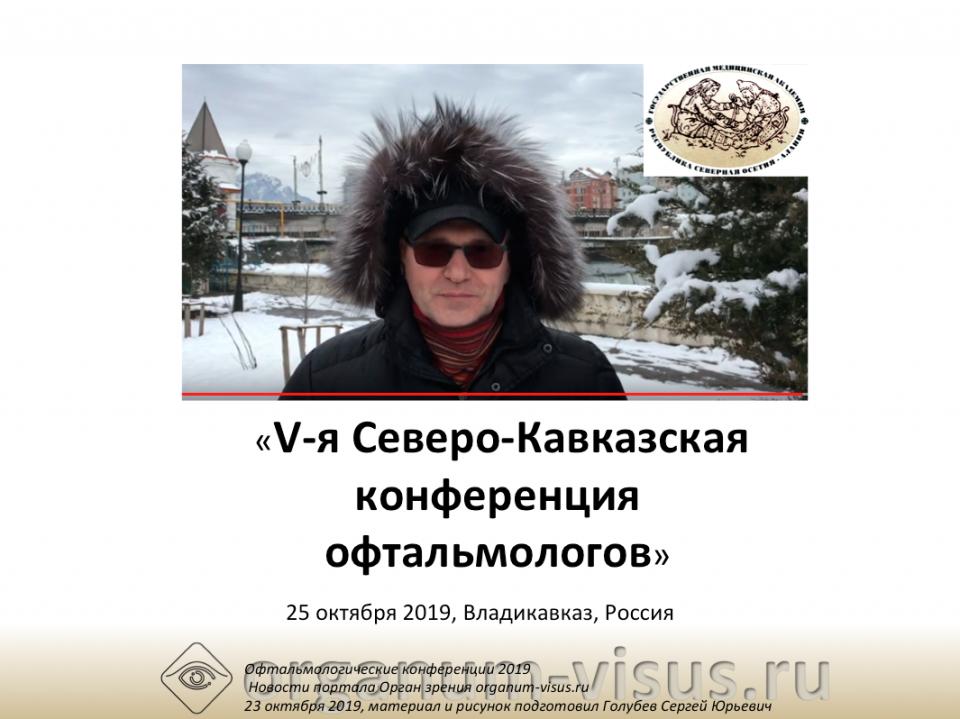 V Северо Кавказская конференция офтальмологов 2019 Владикавказ